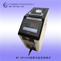 便携式干体温度校验炉价格 厂家