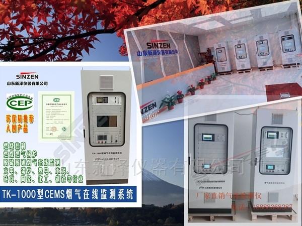 TK-1000-湖南烟气cems在线监测设备系统厂家直销价格