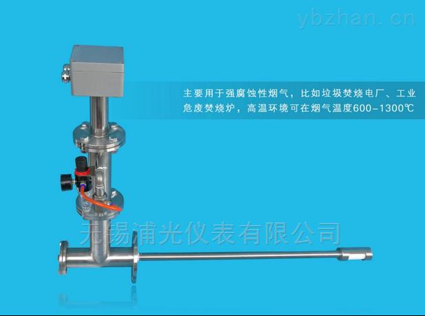 氧化鋯高溫氧分析儀