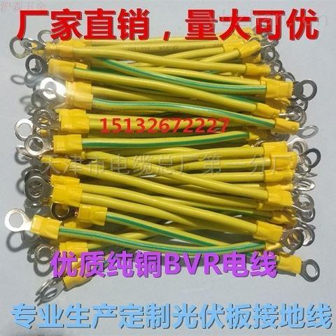 黄绿双色接地线 国标纯铜软线 光伏线 现货