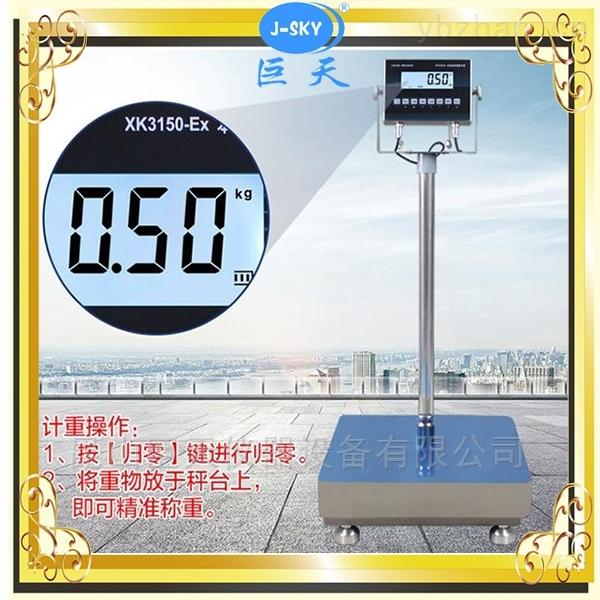 EX-30kg本安型防爆电子台秤 促销价!!