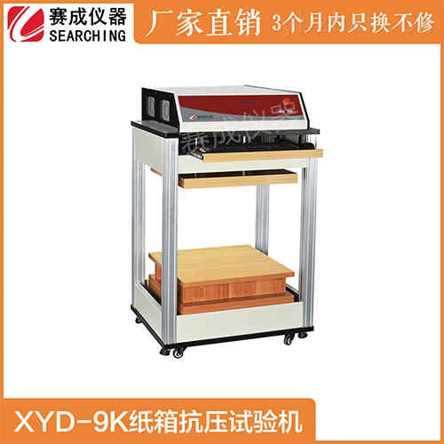 XDY-9K-小型纸箱承压仪抗压强度试验机赛成XDY-9K