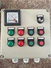 防爆电气现场防爆控制箱非标定做