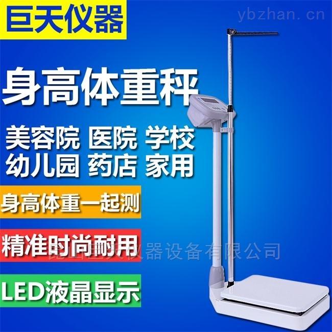 身高体重测量仪医用体重身高电子秤