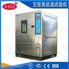 高低温试验机大型生产厂家