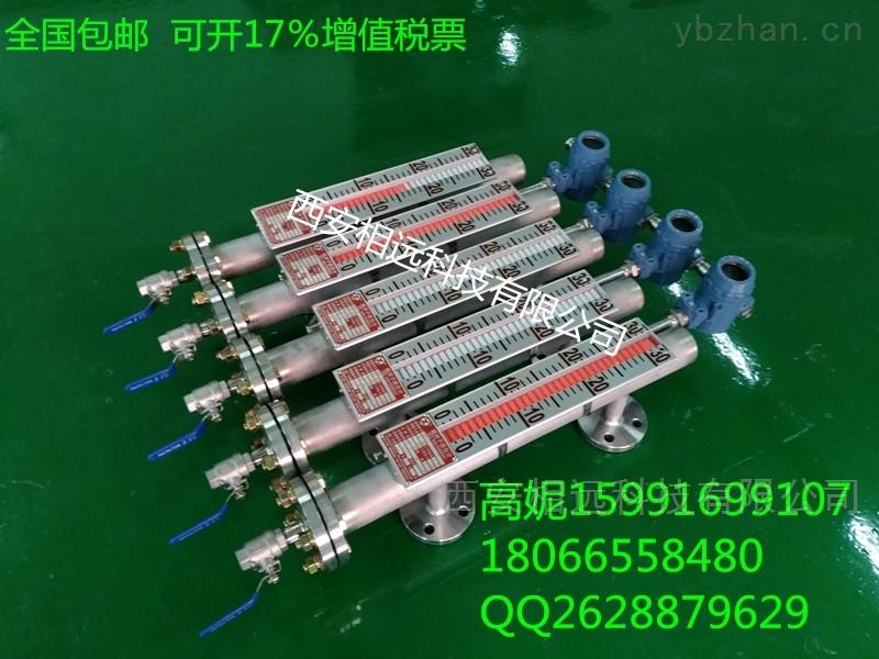 甲醇乙醇防爆/隔爆型远传式磁翻板液位计
