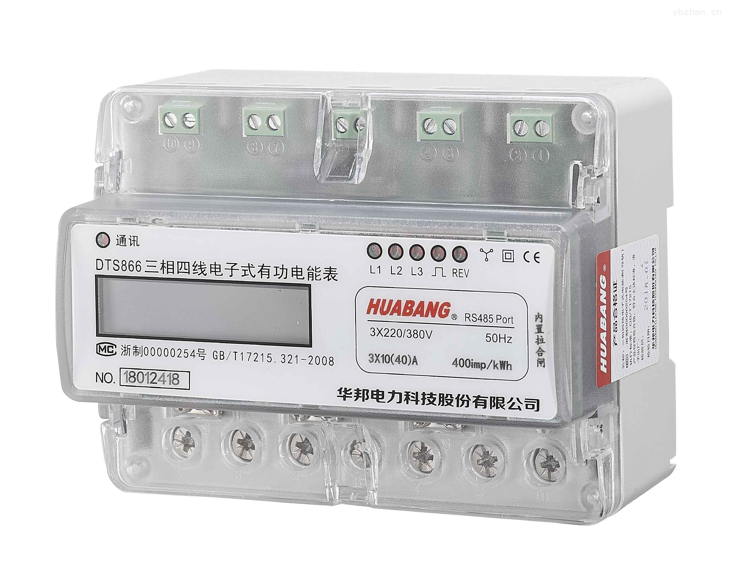 全功能导轨式电能表0.5级