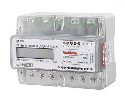 DTSD866  0.5S级全功能导轨式电能表0.5级