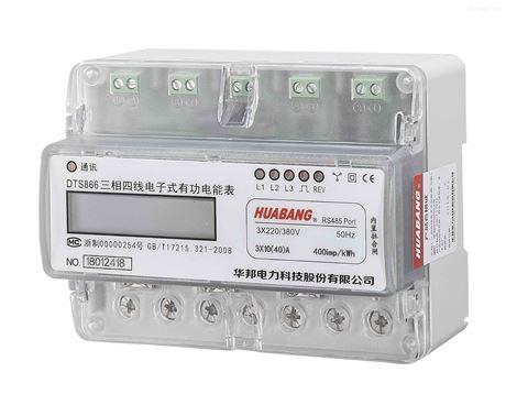 华邦单相简易多功能电能表