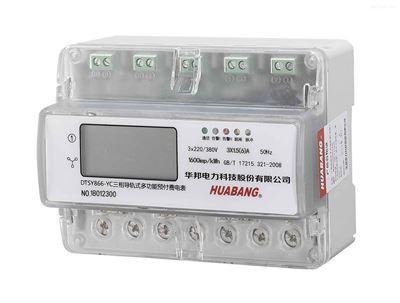 DTS866-L三相智能仪表远程控制内置继电器