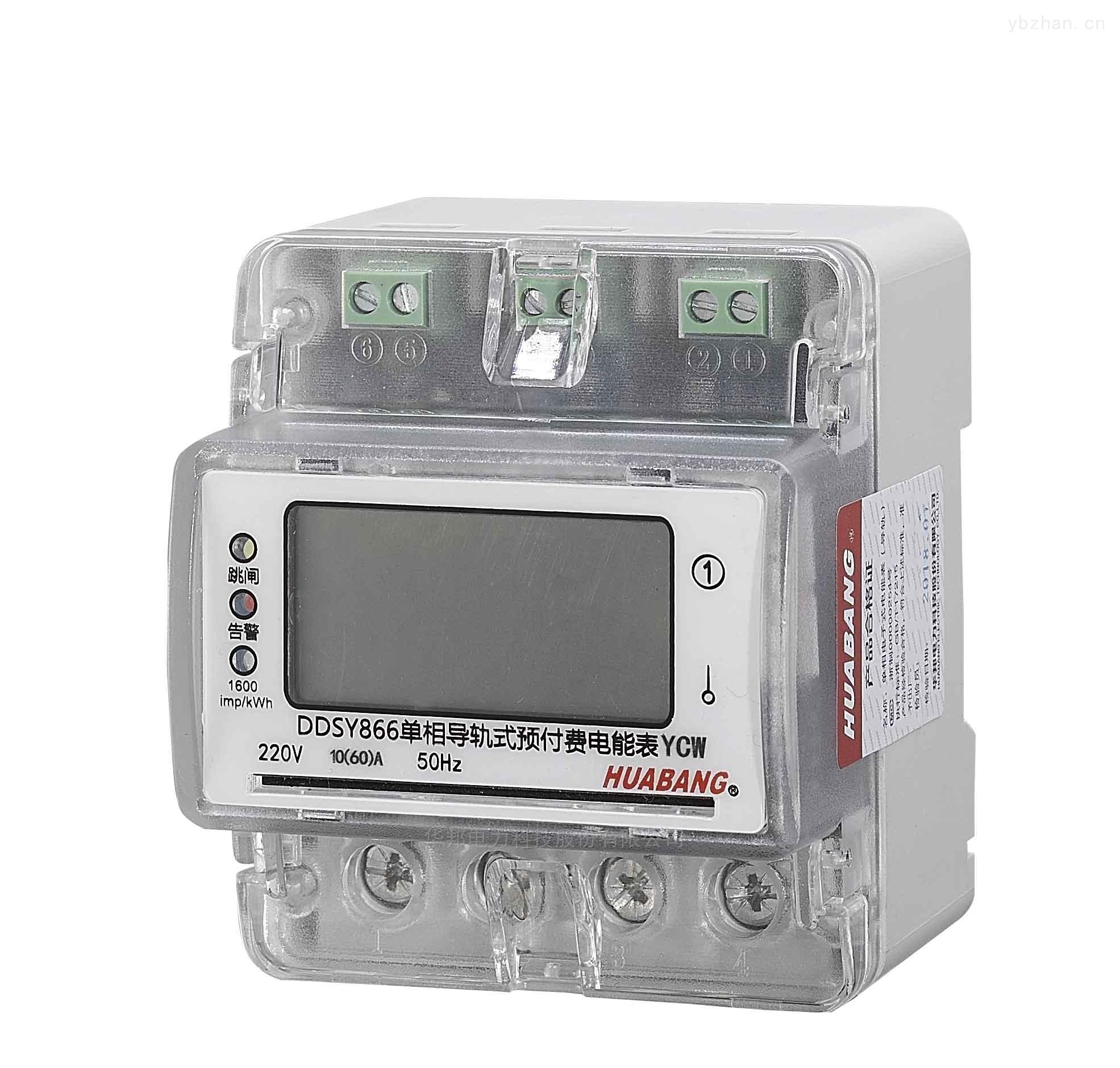 DTSD866-三相多功電能表