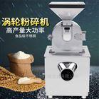 SELF-300风冷涡轮米线、烘干蔬菜食品粉碎机供应价格