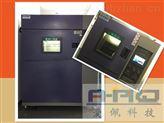 PLC控制高低温冲击试验机