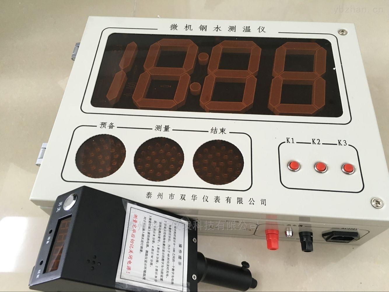金属熔炼炉壁挂式无线大屏幕钢水测温仪