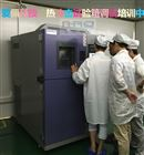 上海通讯高低温冲击试验机