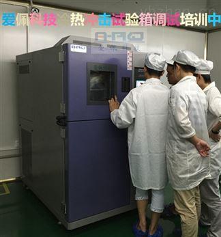 性能高低温冲击测试箱