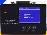LB-CCZ1000 礦用防爆粉塵儀直讀粉塵測量儀