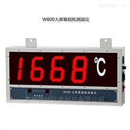 W600微机大屏幕钢水温度测试仪
