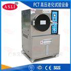 PCT饱和加速寿命老化试验箱
