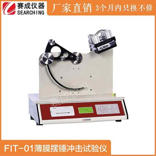 FIT-01-利乐包装铝塑纸摆锤抗冲击强度试验机
