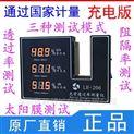 太陽膜測試儀  透光率測量儀