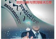 状态监测技术建立及预知性维修技术转移
