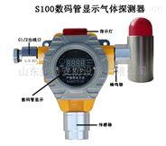 S100型一體式點型氣體泄露濃度探測器