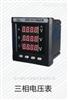 低压三相电压表