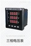 AJP72-AV3/AI3AJP972智能三相仪表