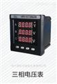 低壓三相電壓表