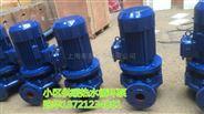 立式管道泵ISG40-125扬程20米