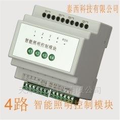 CYZM-4路16A  電流檢測 GPRS 智能照明控制模塊