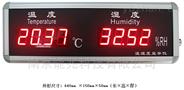 溫濕度大屏顯示器