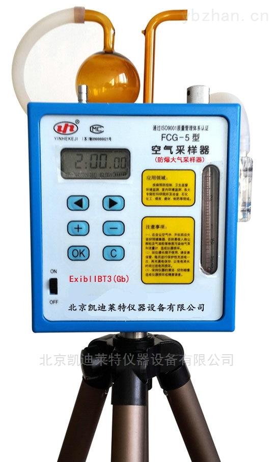 北京凱迪供應FCG-5型數顯式防爆大氣采樣器
