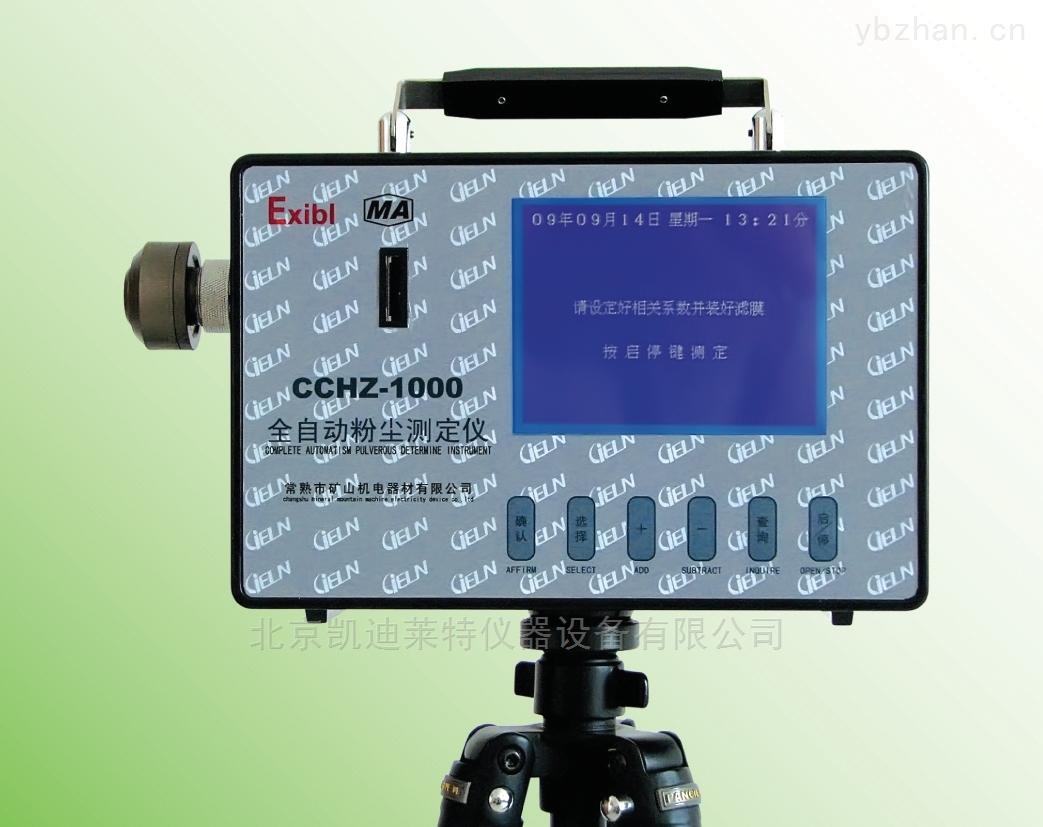 CCHZ-1000型全自動粉塵測定儀