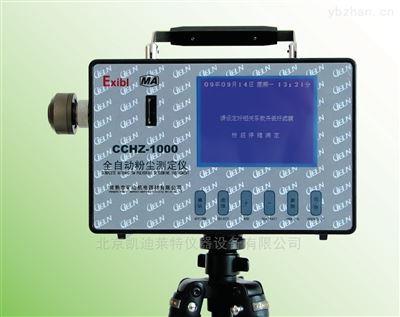 CCHZ-1000型智能型全自动粉尘测定仪
