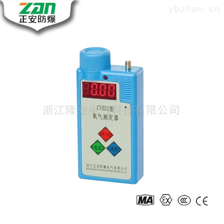 CYH25-CYH25氧气测定器