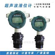 XY-UTG系列超聲波液位計  污水液位傳感器
