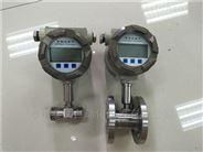 LWGYC-50型渦輪流量計 液體流量表管道式