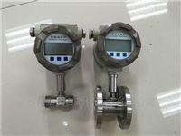 SPR-WGY型小口徑小流量液體流量計  4-20mA