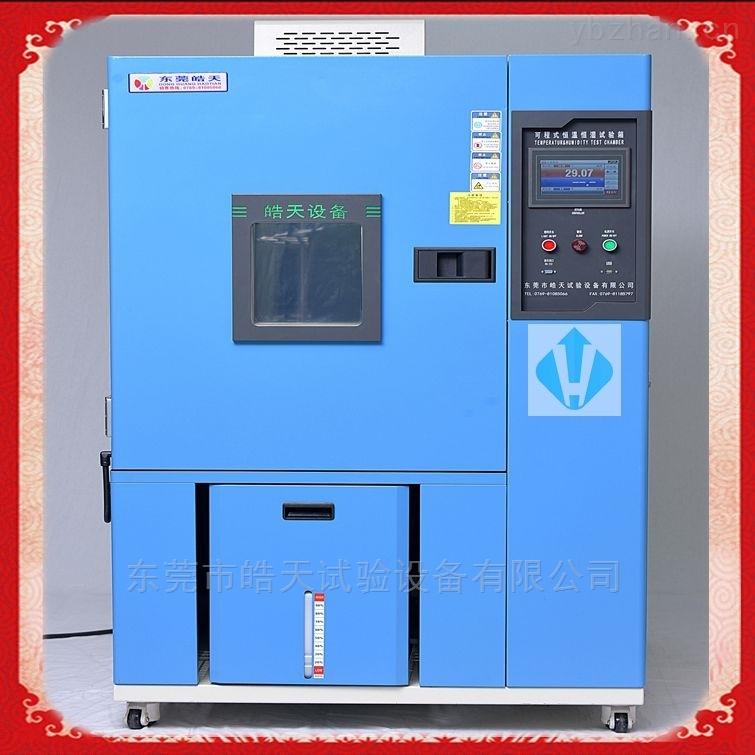 THE-225PF-高低温循环老化检测恒定温湿度试验箱厂家