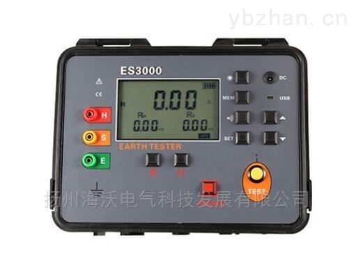 ES3000數字式接地電阻測試儀