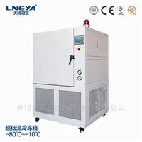 工业冷冻机 5匹制冷机 低温 循环装置