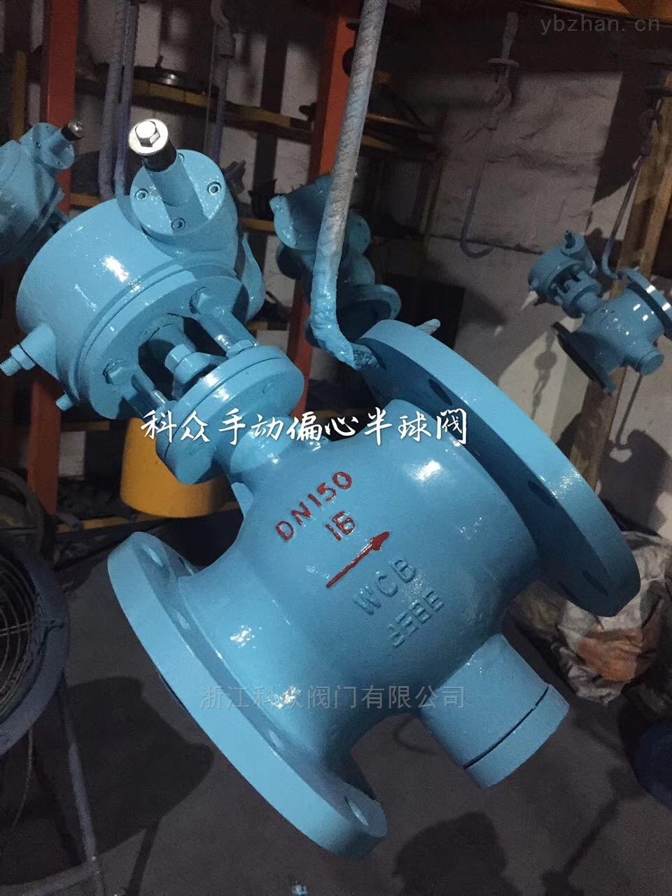PBQ40H-10C DN50-小口徑偏心半球閥大批量生產