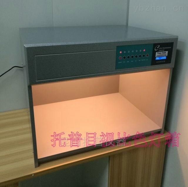 D50光源紡織印染對色燈箱怎么賣