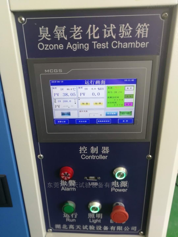 臭氧老化試驗箱廠家價格