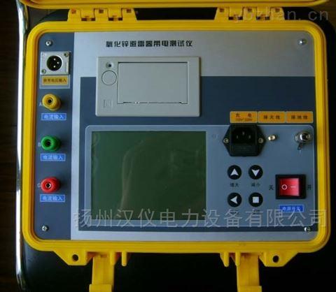 MOA-30KV系列氧化锌避雷器测试仪