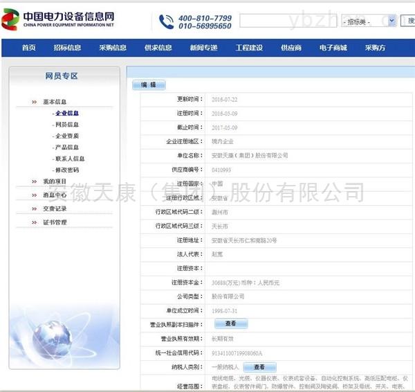 中国电力设备信息网优质会员