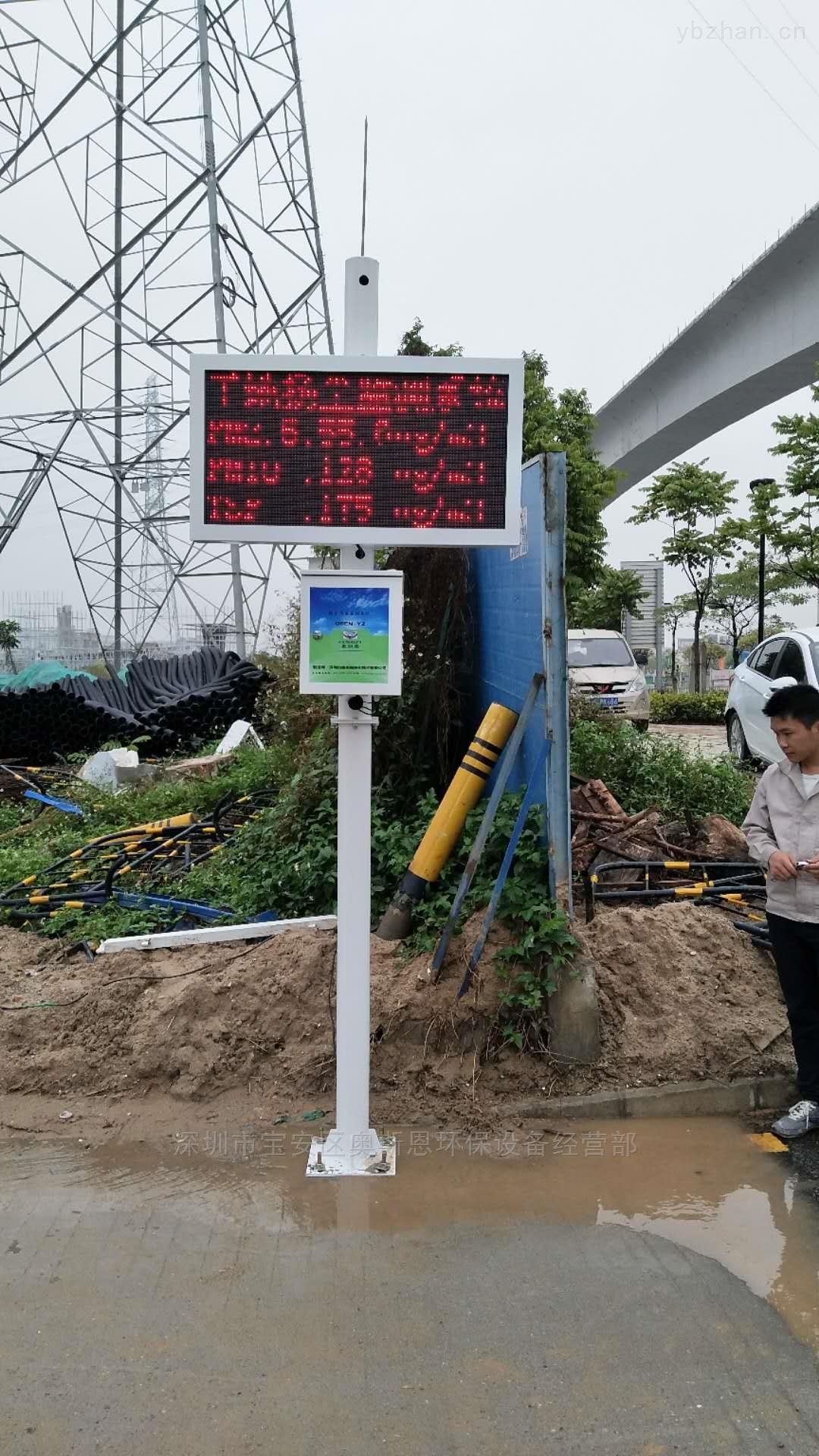 深圳高智能全天候在线扬尘污染监测系统