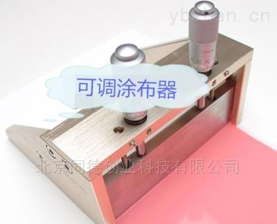 可调式涂膜器